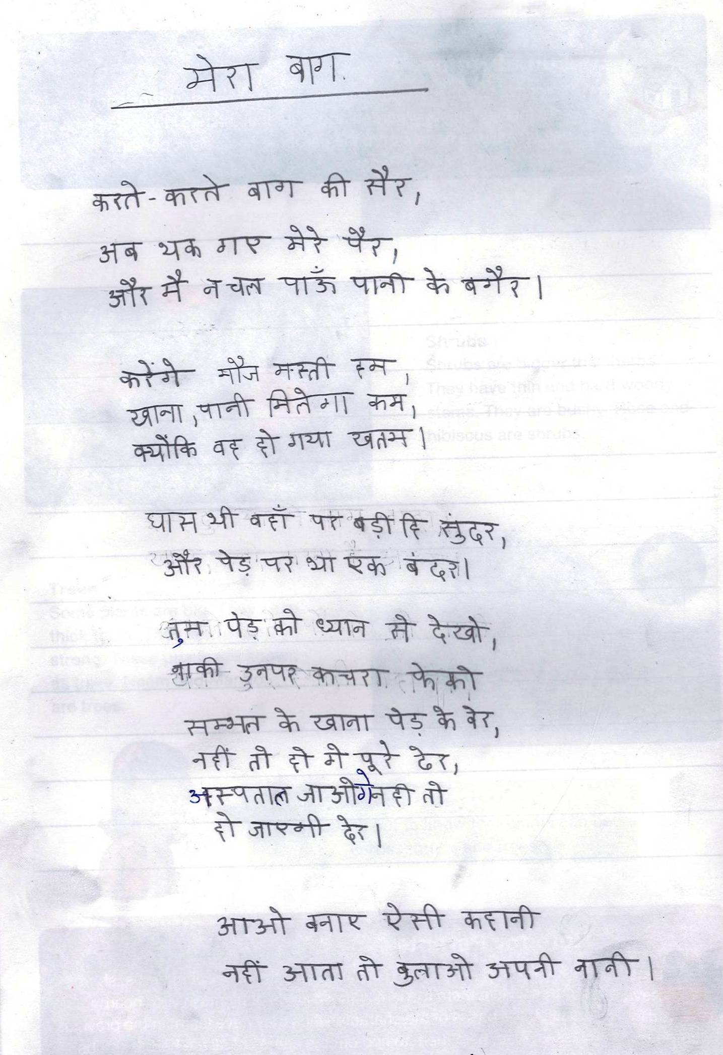 Hindi Poems for Grade 4 http://presidiumgoodnews.com/category ...
